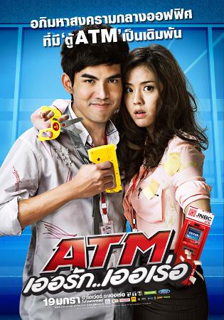 Cover ATM Er Rak Error